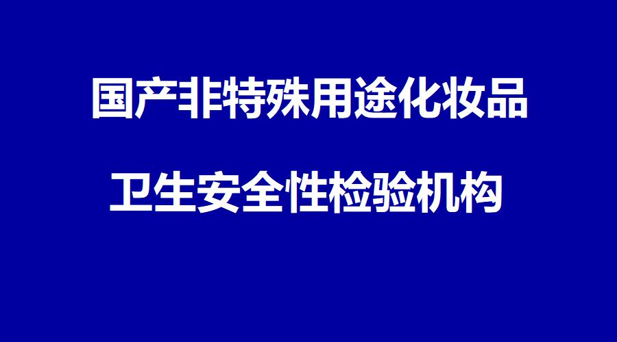 世谱通过国产非特化妆品检验机构资质认定