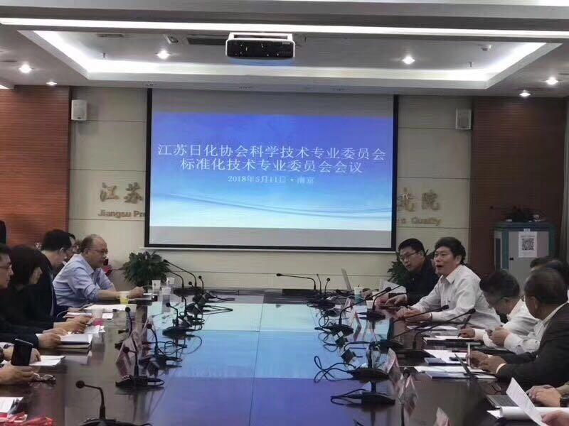 发挥标准优势,世谱检测当选江苏省日化协会标委会委员!