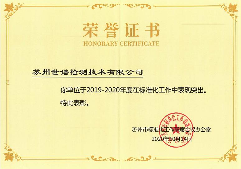 世谱检测在2019-2020年度标准化工作中表现突出获得表彰