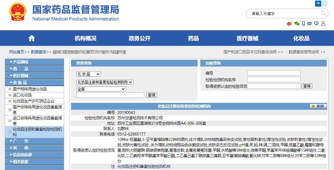 世谱检测:国家药监局化妆品注册和备案检验检测机构